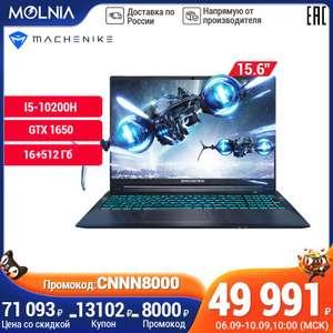 "Ноутбук MACHENIKE T58-VAFG652MXR 15.6"" FHD/i5-10200H / 8*2ГБ+512ГБ SSD/GTX1650 4ГБ/DOS"