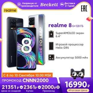 Смартфон Realme 8 6/128 Gb