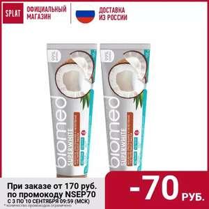 2 шт. Зубная паста Biomed 100 гр.