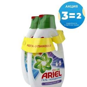 Гель для стирки Ariel Color Reveal 3.9л, 60 Стирок (3 шт) цена за шт=587,63₽
