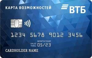 1000 рублей при оформлении кредитной карты ВТБ VIsa