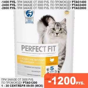 Perfect Fit корм для взрослых кошек всех пород, чувствительное пищеварение, индейка 10 кг