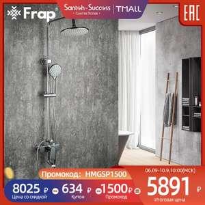 Смеситель FRAP F2428, тропический душ