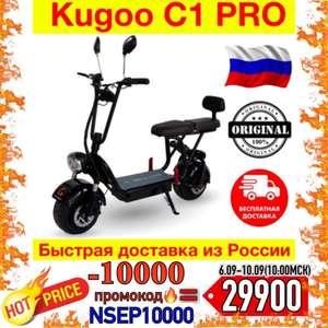Электросамокат Kugoo C1 PRO 1000w,13ah, Jilong