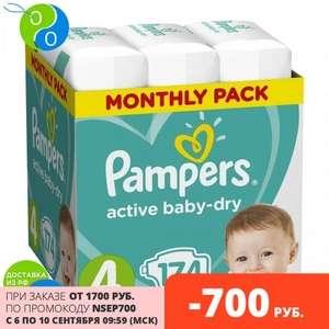 Подгузники Pampers Active Baby-Dry 9–14 кг, размер 4, 174шт.