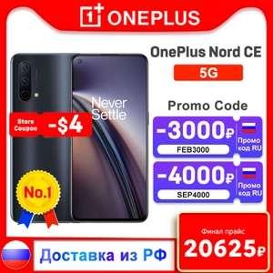 Смартфон Oneplus Nord CE 5G 8/128 Gb