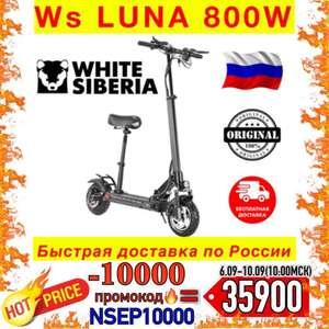 Электросамокат White Siberia Luna, 800W , АКБ 18 Ah