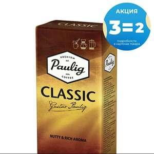 Кофе молотый Paulig Classic, 250 г (3 пачки по 102 рубля)