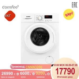 Стиральная машина Comfee CFE08W814/W-RU на Tmall (8 кг, 1400 об/мин)