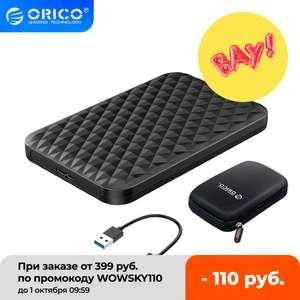 "Корпус для HDD 2.5"" ORICO USB 3.0 + кейс для него"