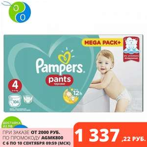 Подгузники-трусики Pampers Pants 9-15 кг, размер 4, 104шт.