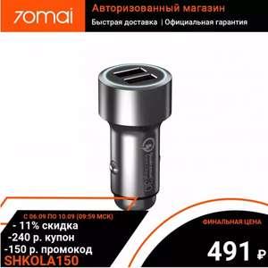 Автомобильная зарядка 70mai Dual USB Car Charger