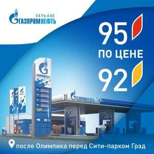 [Воронеж] 95й бензин по цене 92го в Газпромнефти
