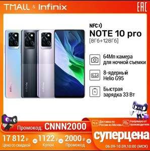 Смартфон Infinix Note 10 pro 8+128GB,Helio G95