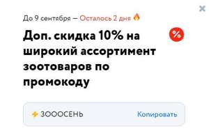 Доп. скидка 10% на широкий ассортимент зоотоваров