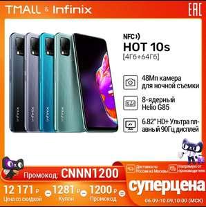 Смартфон Infinix HOT 10s 4+64GB,Helio G85