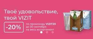 Скидка 20% на первую покупку на весь ассортимент VIZIT
