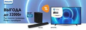 "Телевизор LED Philips 50PUS8505/60 50"" 4K Smart TV + Саундбар Philips TAB7305 (в описании еще пара вариантов)"