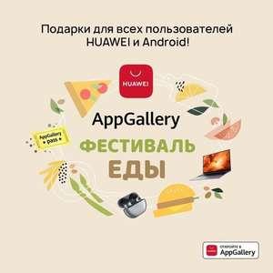 Подарки за скачивания в AppGallery (для всех Android устройств)