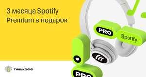 Три месяца Spotify бесплатно, с возвратом до 25% после пробного периода