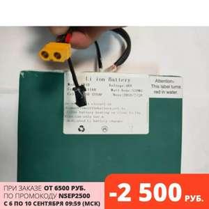 Аккумулятор для самоката KUGOO C1/C1+ 48V 11Ah