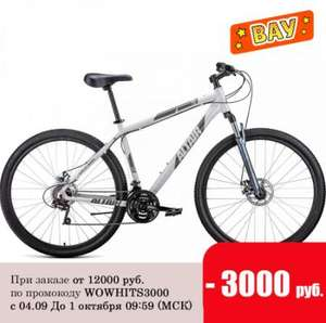 """Велосипед ALTAIR AL 29 D (29"""" 21 ск. рост 19"""") 2020-2021"""