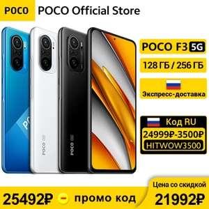 Смартфон Poco F3 8/256 GB