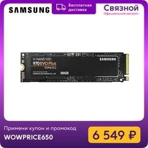 Внутренний SSD Samsung 970 EVO Plus M.2 500GB