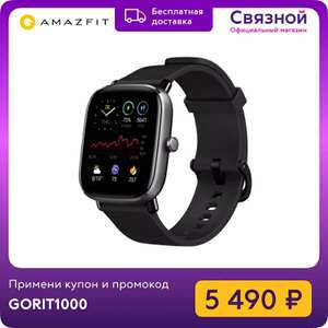 Умные часы Amazfit GTS 2 mini на Tmall