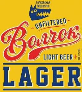 Пиво Волчок Лагер, 0,45л
