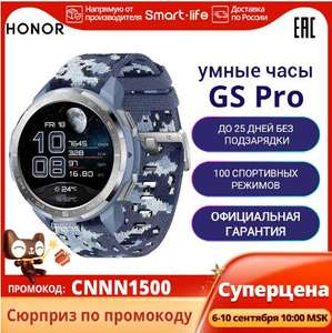 Часы HONOR Watch GS Pro на Tmall