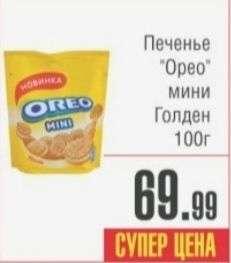 """Печенье """"Oreo"""" mini Golden 100 гр."""
