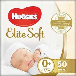 Подгузники Huggies elite soft 0 50шт.