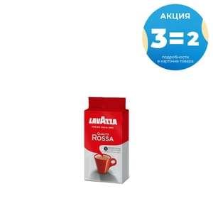 Кофе молотый Lavazza Qualita Rossa 250 г, 3 пачки (203₽ за шт)