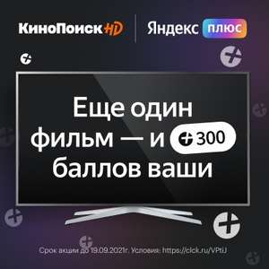 [не всем] От 100 до 300 баллов Яндекс Плюс за просмотр фильма на КиноПоискHD через SmartTV