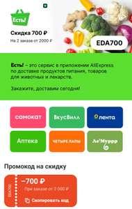 Скидка 700Р от 2000₽ на 2 любых заказа и 600 от 2000 на первые 3 из ВкусВилл, Лента и Самокат на Aliexpress.