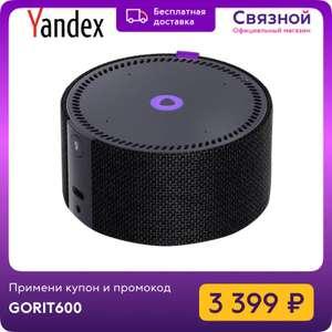 Яндекс станция мини (чёрный цвет)