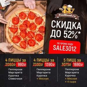 4 пиццы 30см за 990₽