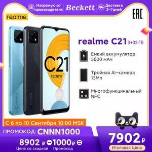 Смартфон Realme C21 3/32 Гб NFC на Tmall