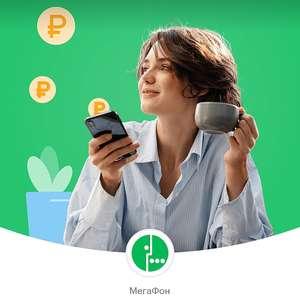Возврат 10% (не более 1000₽/месяц) за мобильные платежи за 59₽ в месяц