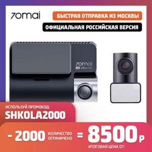 Видеорегистратор 70Mai A800S 4K комплект с задней камерой (есть и отдельно)