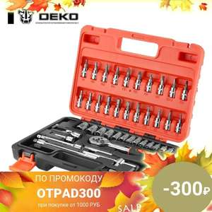 Набор инструментов DEKO DKMT 46