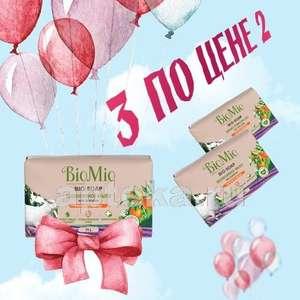 Набор «Экологичное мыло BioMio Апельсин/Лаванда/Мята – закажи 3 по цене 2»