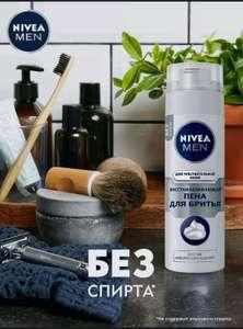 Акция 1=2 (Пена для бритья Nivea 200мл )