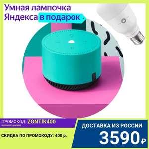 Яндекс.Станция Лайт + умная лампочка в комплекте
