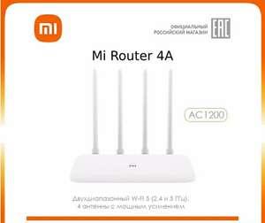 Роутер Xiaomi Mi Router 4A AC1200