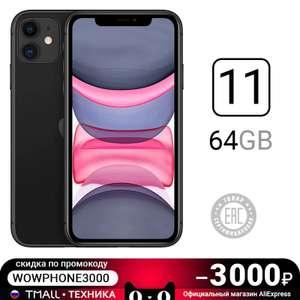 Смартфон Apple iPhone 11 64ГБ на Tmall
