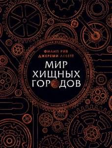"""Артбук """"Мир хищных городов"""""""
