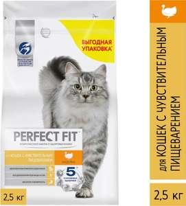 Сухой корм для взрослых кошек Perfect Fit, индейка, 2.5 кг