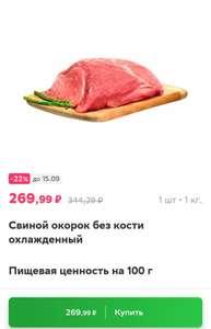 [Архангельск] Свиной окорок без кости охлажденный
